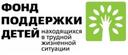 07.09.2021 стартовал XII Всероссийский форум «Вместе – ради детей!». Это знаковое мероприятие проводит Фонд поддержки детей, находящихся в трудной жизненной ситуации.