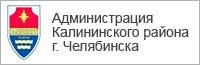 Администрация Калининского района