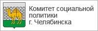 Комитет социальной политики г.Челябинска