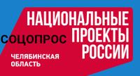 Социологический опрос на тему «Национальные проекты в Челябинской области»